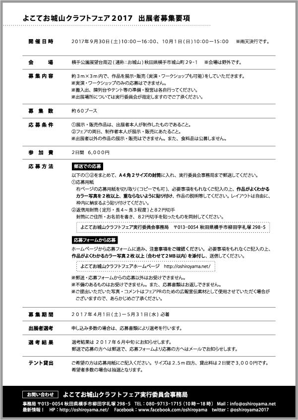 募集要項2017-2