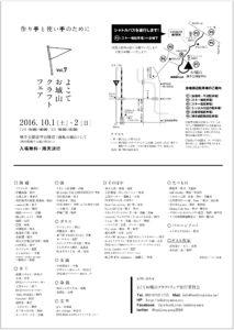 oshiroyama_flyer_2016